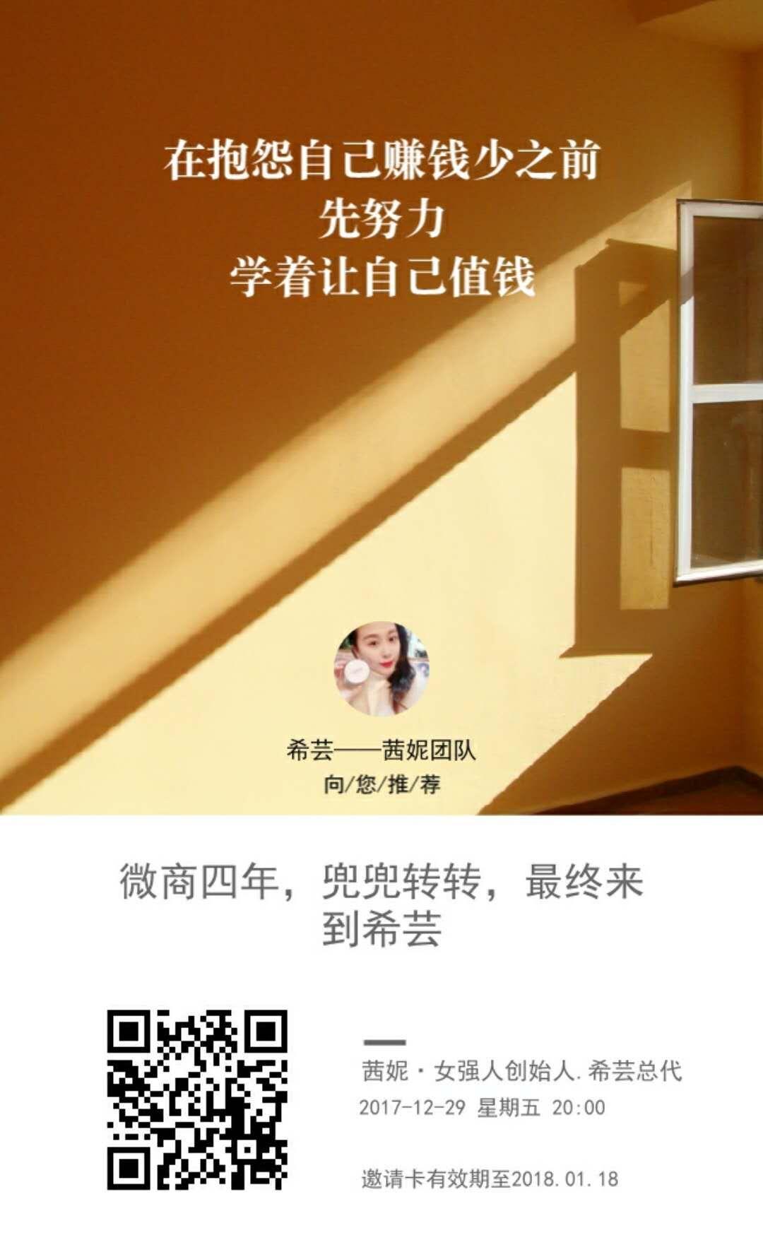 希芸团队课程:微商思念,兜兜转转,最终来到希芸95 / 作者:syrinx2012 / 帖子ID:54,55